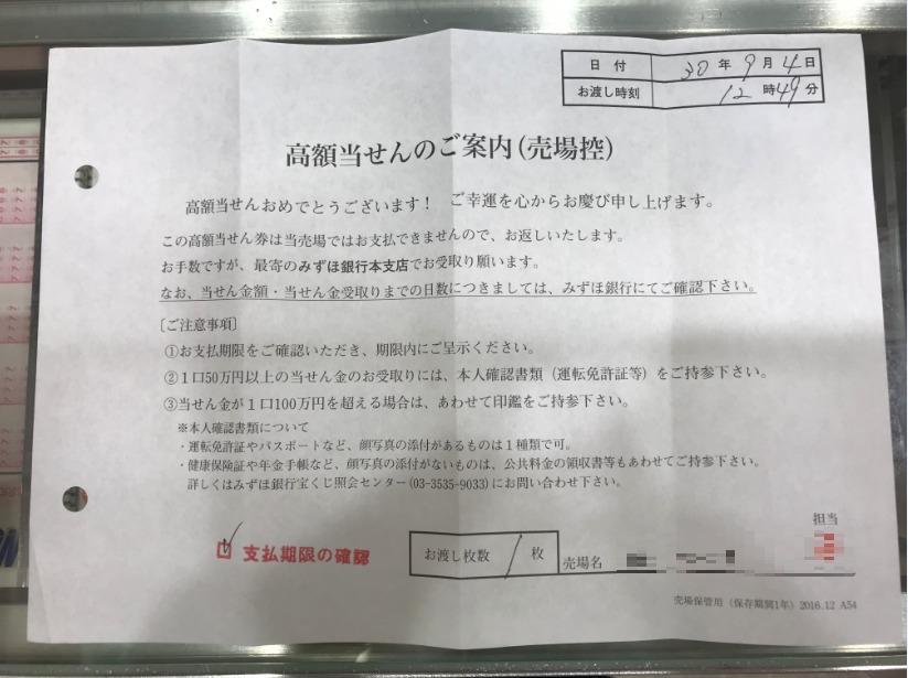 宝くじ高額当選12