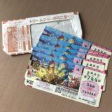 宝くじ高額当選2018