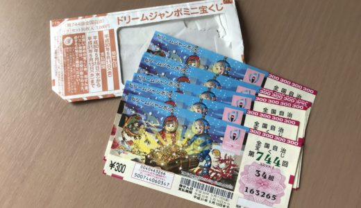 宝くじで初めての高額当選(10万円)!換金の方法や流れなどをレポートします
