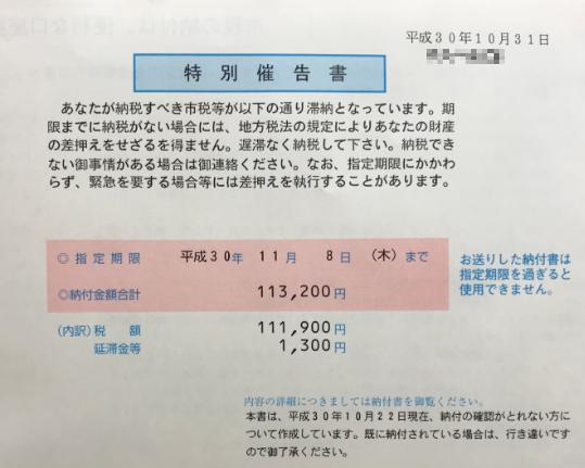 市民税滞納特別催告書延滞金