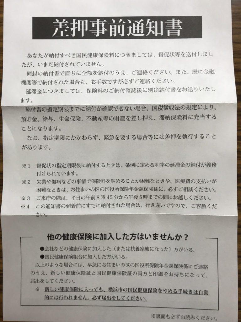 国民健康保険料滞納差し押さえ (4)