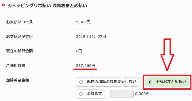 Yahoo!JAPANカードリボ残高返済加算手続き (3)
