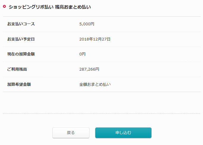Yahoo!JAPANカードリボ残高返済加算手続き (4)