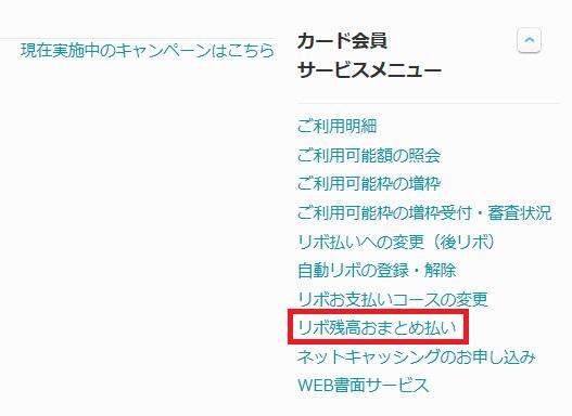 Yahoo!JAPANカードリボ残高返済加算手続き (2)