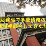 横浜財務局で多重債務の無料相談