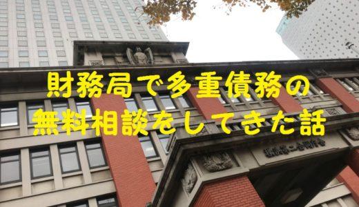 【体験談】財務局で多重債務の無料相談をしたら希望を持てるようになった話