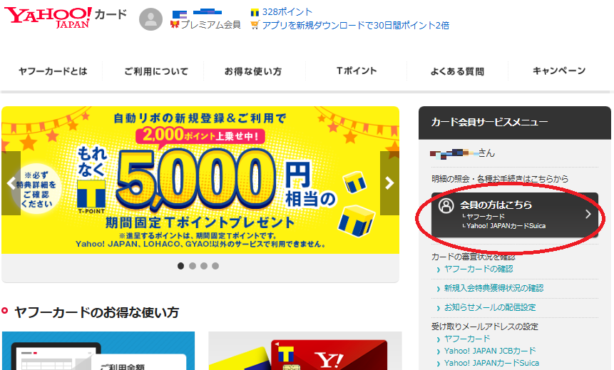 Yahoo!JAPANカードリボ残高返済加算手続き (1)