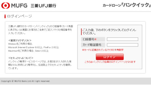 【三菱UFJ銀行】バンクイックで1,000円未満の端数(小銭)を返済する3つの方法