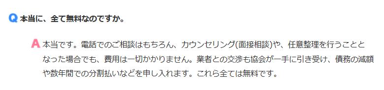 日本クレジットカウンセリング協会001