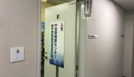 【体験談】都道府県の弁護士会で借金の無料相談をしてきた話
