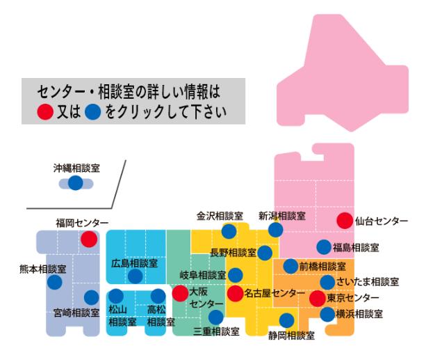 日本クレジットカウンセリング協会002