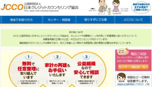【無料!?】任意整理の弁護士費用に困ったら『日本クレジットカウンセリング協会』へ!
