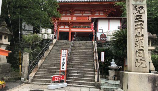和歌山県「紀三井寺」を参拝、所要時間60分で「大千手十一面観音像」などを見てきたよ。
