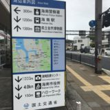 和歌山マリーナシティ徒歩