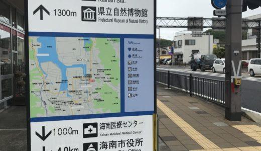 【徒歩でのアクセス】和歌山マリーナシティまで歩いていこうなんて考えちゃダメ