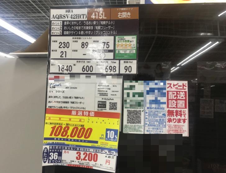 冷蔵庫AQUA415リットル増税前買い替え