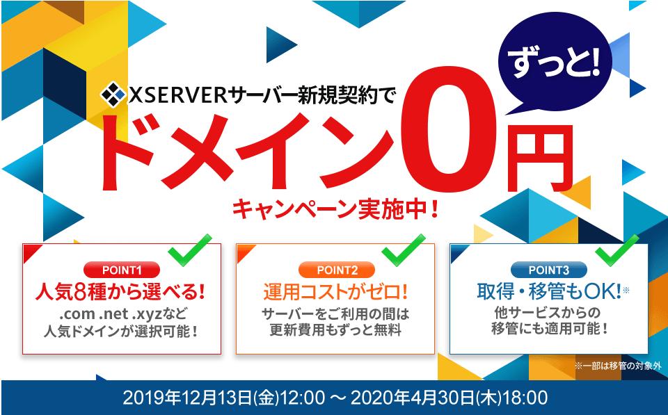 エックスサーバードメイン0円キャンペーン