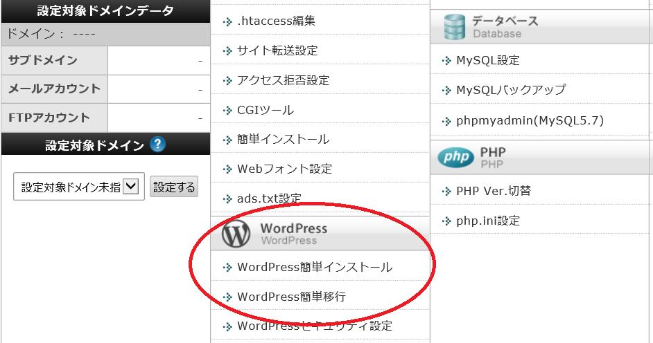 エックスサーバーWordPress簡単インストール