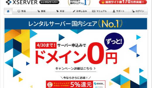 副業ブログで借金返済!初めてのレンタルサーバーおすすめ1選!【エックスサーバー】