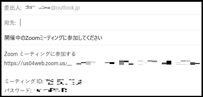 zoom開催と招待手順004