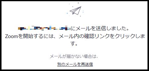zoomサインアップ手順4
