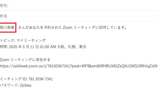 Zoom会議の招待状で『差出人の名前』を変更する方法【表示名】