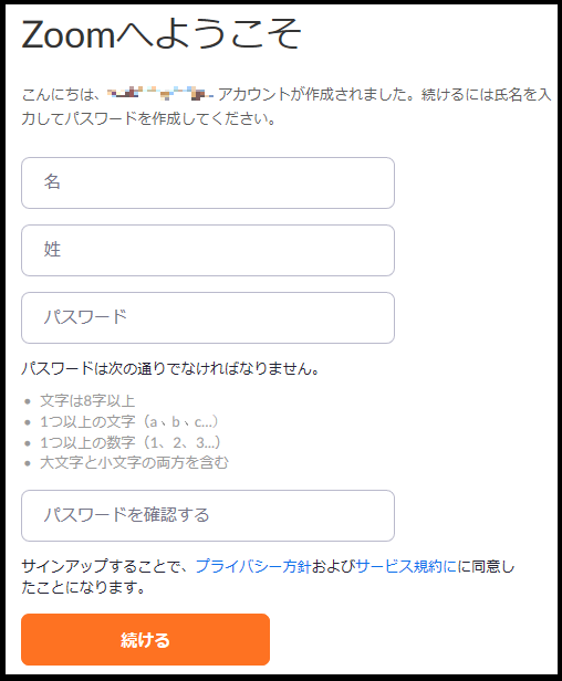 zoomサインアップ007