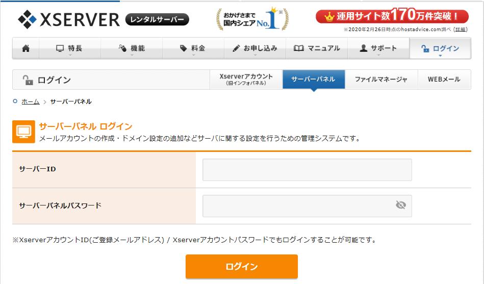 エックスサーバーワードプレス設定手順001