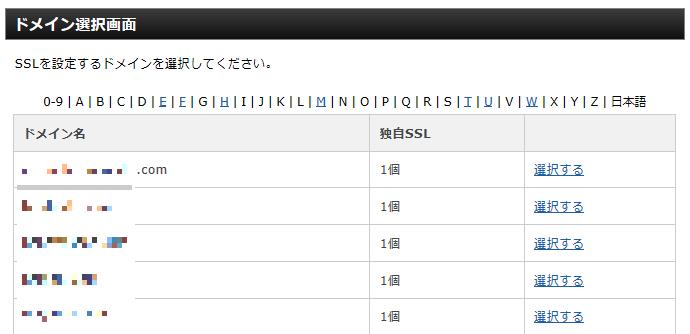 エックスサーバーSSL設定手順002