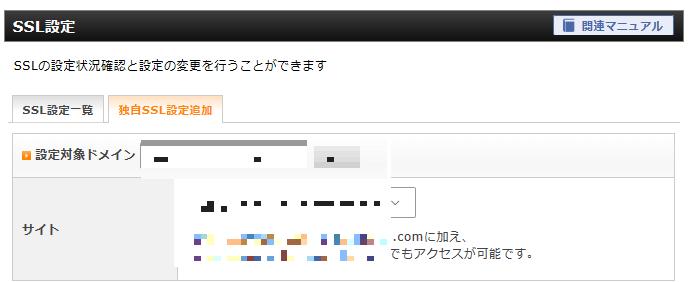 エックスサーバーSSL設定手順003