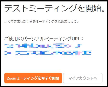 zoomサインアップ009