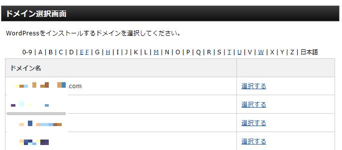 エックスサーバーワードプレス設定手順002