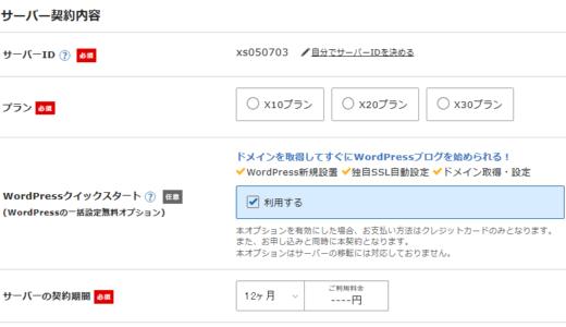 エックスサーバーの契約方法&WordPressの設定手順を具体的に解説します【画像付き】