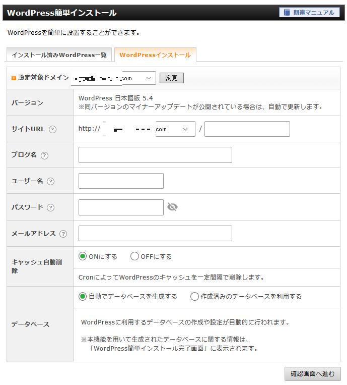 エックスサーバーワードプレス設定手順003