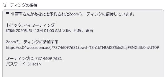 zoomパスワード必須化006