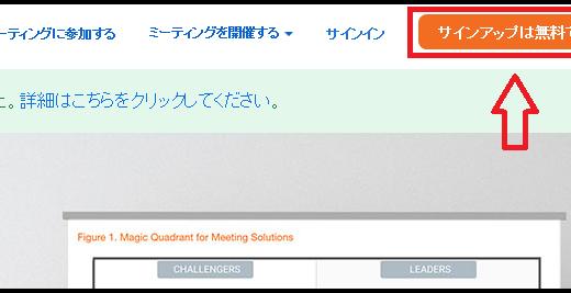 【初めてのZoom会議】7分で完了するサインアップ手順(アカウント作成方法)【無料】