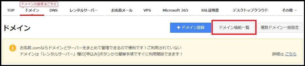 お名前.comからエックスドメインにドメイン移管する方法(手順)001