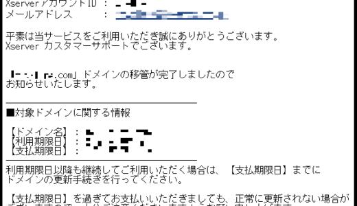 【ドメイン移管】お名前.comからエックスドメインに移管する方法(手順)【画像29枚】