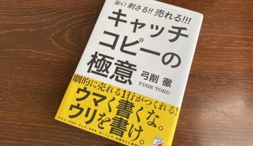 【感想】『キャッチコピーの極意』ってどんな本?空中からお金をつかみ取れ!【書評】