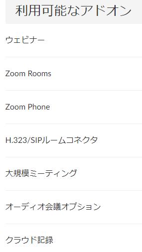 Zoomプロプラン005