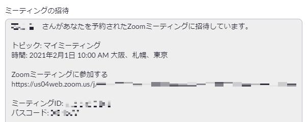 zoomパーソナルミーティング003
