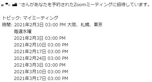 zoom定期ミーティング021