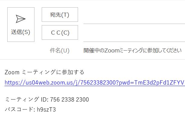 zoom招待する方法013
