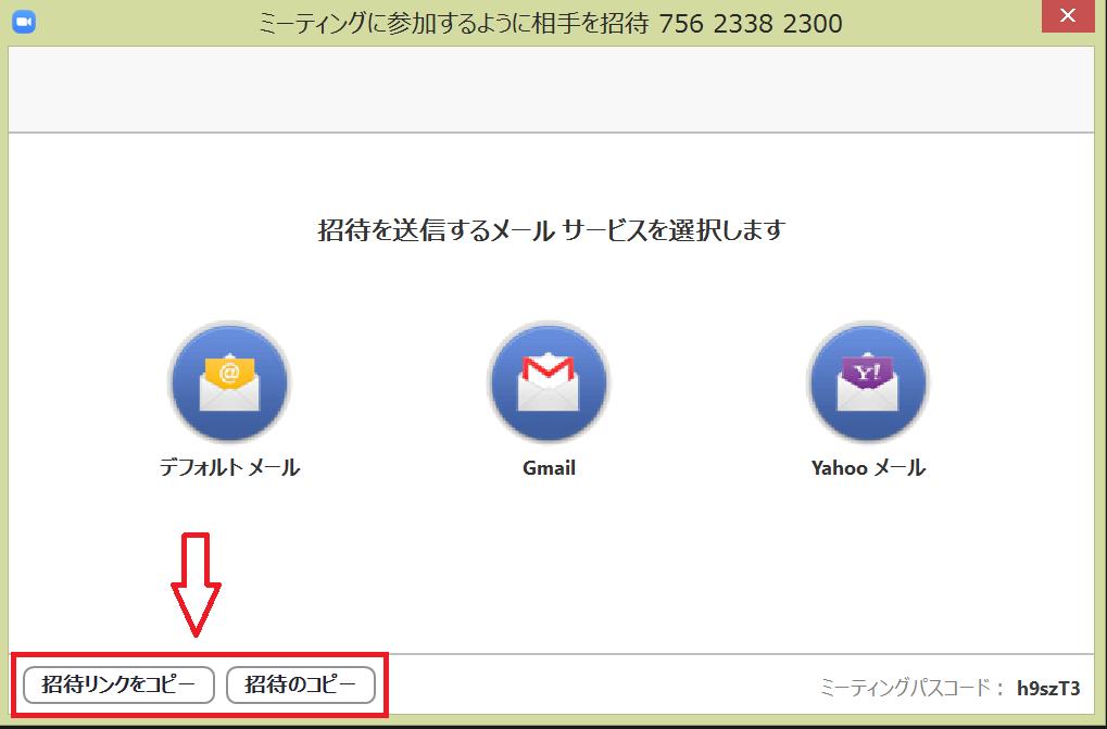zoom招待する方法011