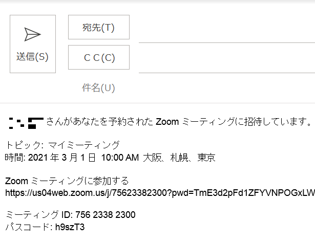 zoom招待する方法006