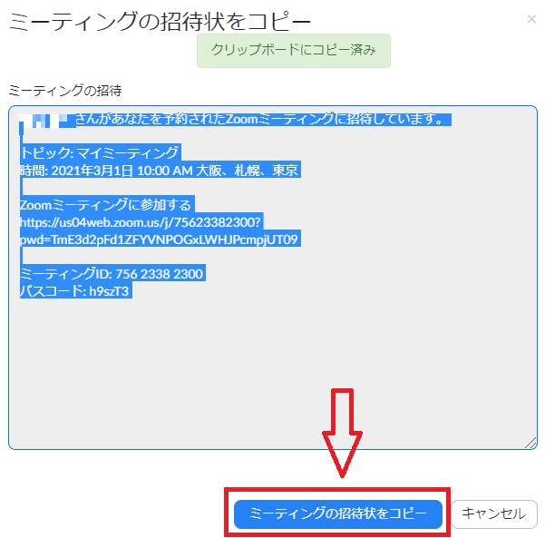 zoom招待する方法004