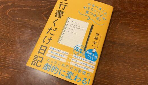 【感想】『1行書くだけ日記』を実践すると、仕事ができるようになる【書評】